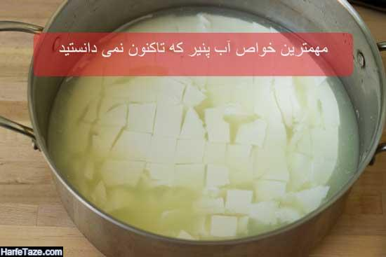 خواص آب پنیر