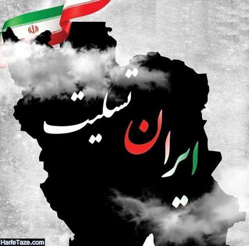 عکس نوشته ایرانم تسلیت