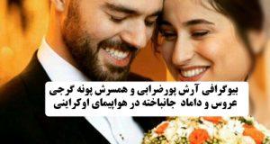 عکس و بیوگرافی آرش پورضرابی و پونه گرجی زوج عروس و داماد حادثه هواپیمای اکراینی