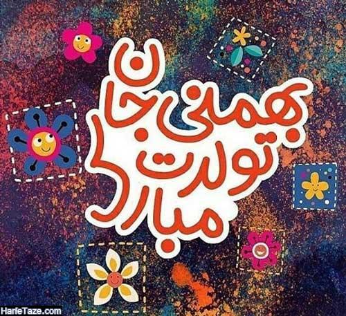 بهمن ماهی تولدت مبارک