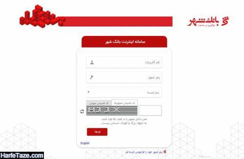 کد اعلام موجودی و شماره تلفنبانک و نحوه گرفتن موجودی حساب از بانک شهر