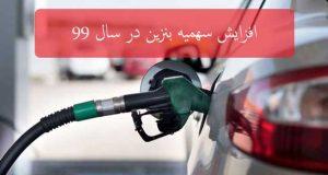 میزان سهمیه بنزین خودروها در سال ۹۹