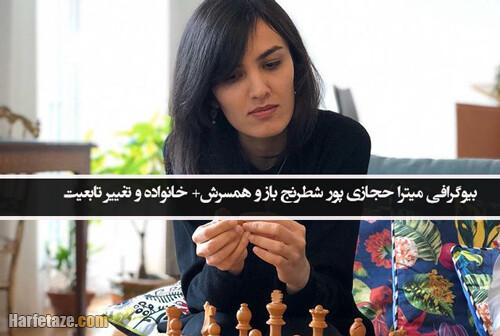 بیوگرافی میترا حجازی پور شطرنج باز و همسرش+ خانواده و تغییر تابعیت فرانسه