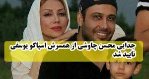 خبر جدایی محسن چاوشی از همسرش اسپاکو یوسفی تایید شد + عکس