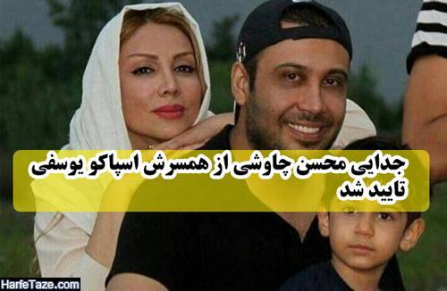 جدایی محسن چاوشی از همسرش اسپاکو یوسفی