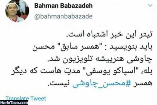 خبر جدایی محسن چاوشی از همسرش اسپاکو یوسفی