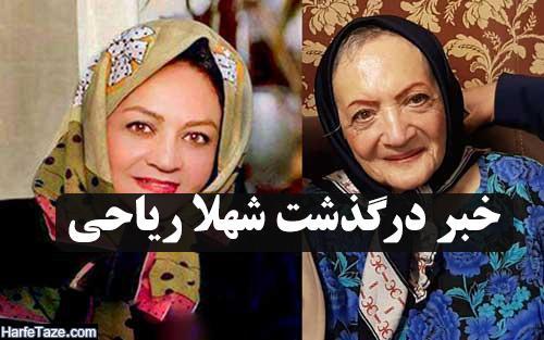 خبر درگذشت شهلا ریاحی بازیگر
