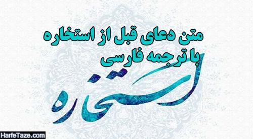متن دعای استخاره با ترجمه فارسی