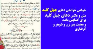 خواص و متن دعای چهل کلید با ترجمه فارسی برای رفع مشکل و گشایش بخت