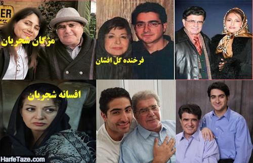بیوگرافی و عکسهای فرخنده گل افشان همسر اول استاد شجریان