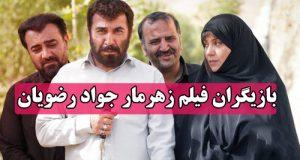 خلاصه داستان و بازیگران فیلم زهرمار به همراه نقش و انتشار نسخه قاچاق