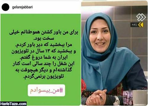 خداحافظی گلاره جباری مجری تلویزیون از تلویزیون