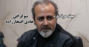 بیوگرافی و عکسهای هادی افتخارزاده بازیگر و همسرش