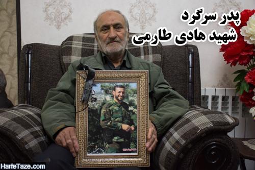 شهید هادی طارمی