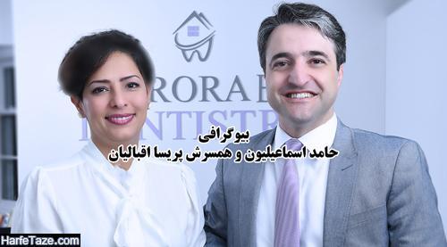 عکس و بیوگرافی حامد اسماعیلیون نویسنده و همسرش پریسا اقبالیان + درگذشت همسر