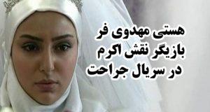 بیوگرافی و عکسهای هستی مهدوی فر بازیگر نقش اکرم در سریال جراحت