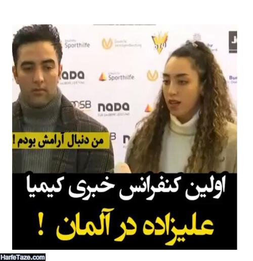 توهین همسر کیمیا علیزاده به او در کنفرانس مطبوعاتی در آلمان