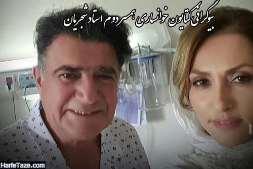 بیوگرافی و عکسهای کتایون خوانساری همسر دوم محمدرضا شجریان