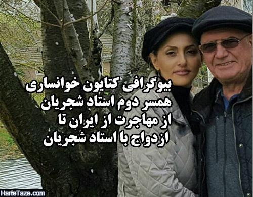 بیوگرافی کتایون خوانساری