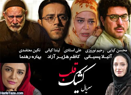 خلاصه داستان سریال کشیک قلب