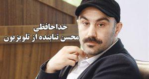 خداحافظی محسن تنابنده از تلویزیون + نقی معمولی برای همیشه از تلویزیون رفت