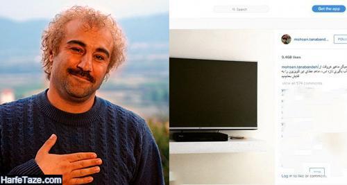 محسن تنابنده برای همیشه از تلویزیون رفت