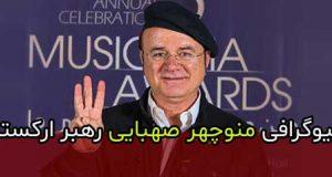 بیوگرافی و عکسهای منوچهر صهبایی رهبر ارکستر سمفونی تهران و همسرش منیژه صهبایی