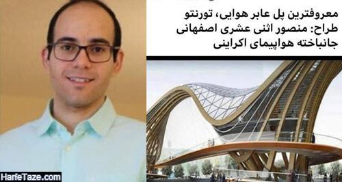 بیوگرافی منصور اثنی عشری اصفهانی طراح پل معروف تورنتو