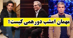 منوچهر هادی مهمان امشب دورهمی مهران مدیری پنج شنبه ۱۲ دی ۹۸