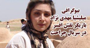 بیوگرافی و عکسهای میلیشا مهدی نژاد بازیگر نقش افسر در سریال جراحت