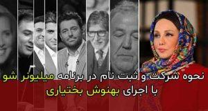 نحوه شرکت در مسابقه میلیونر شو ایرانیش تی وی با اجرای بهنوش بختیاری
