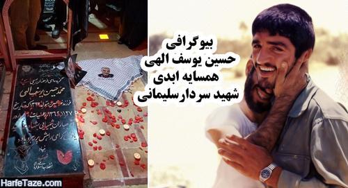 شهید محمد حسین یوسف الهی