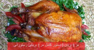 مرغ بریان | دستور کامل مرغ بریانی رستورانی