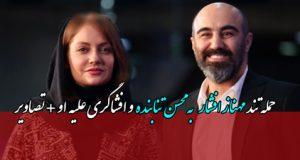 ماجرای حمله مهناز افشار به محسن تنابنده و درخواست از قوه قضائیه + تصاویر