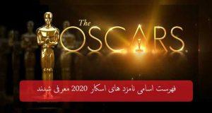 فهرست اسامی نامزد های اسکار ۲۰۲۰ معرفی شدند