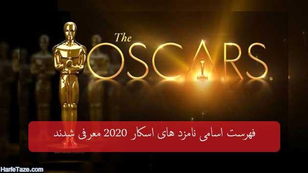 نامزد های اسکار 2020