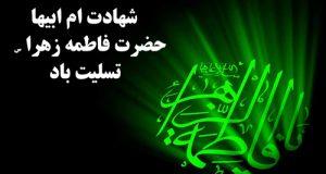 عکس پروفایل حضرت زهرایی برای ایام فاطمیه + عکس نوشته پروفایل شهادت حضرت فاطمه ۹۸