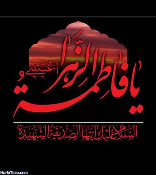 عکس پروفایل حضرت زهرایی برای ایام فاطمیه + عکس نوشته پروفایل جدید شهادت حضرت فاطمه