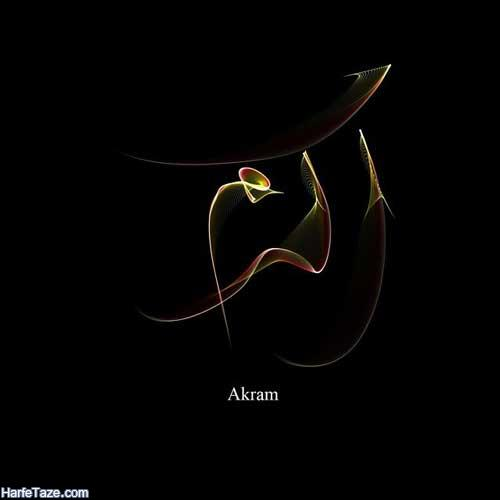 پروفایل اسم اکرم