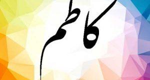 عکس پروفایل اسم کاظم | عکس نوشته نام کاظم