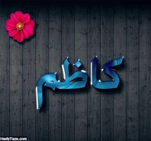 پروفایل اسم کاظم