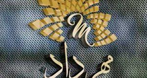 عکس پروفایل اسم مهرداد | عکس نوشته نام مهرداد