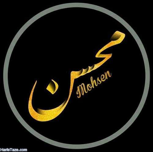 پروفایل اسم محسن