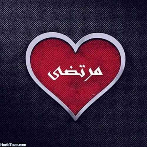 عکس پروفایل اسم مرتضی | عکس نوشته نام مرتضی