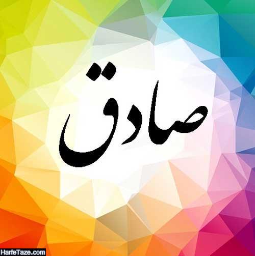 پروفایل اسم صادق