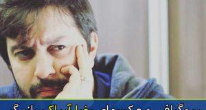 بیوگرافی رضا آبپاک بازیگر سریال جلال