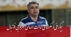 بیوگرافی و عکسها و سوابق ساکت الهامی سرمربی فوتبال
