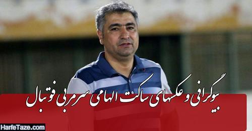بیوگرافی و عکسهای ساکت الهامی سرمربی تراکتور تبریز