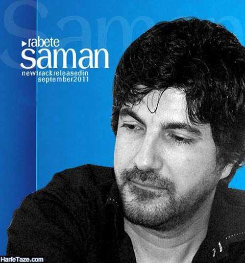 سامان خواننده