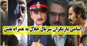 خلاصه داستان و اسامی همه بازیگران سریال جلال به همراه نقش
